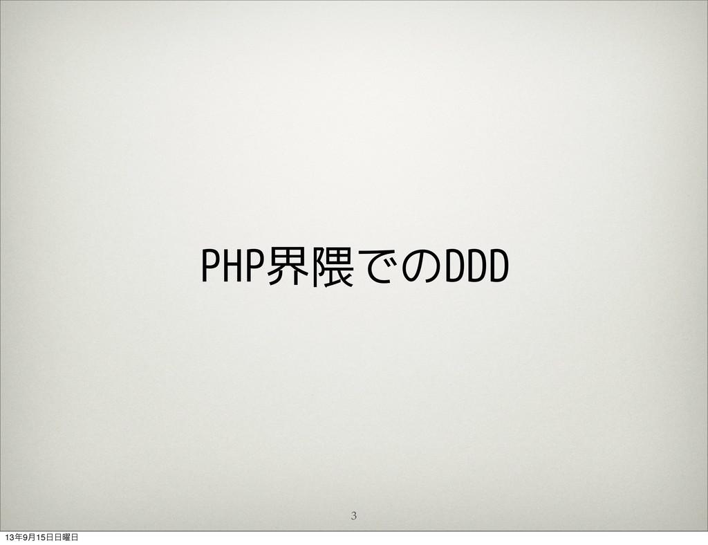 3 PHP界隈でのDDD 139݄15༵