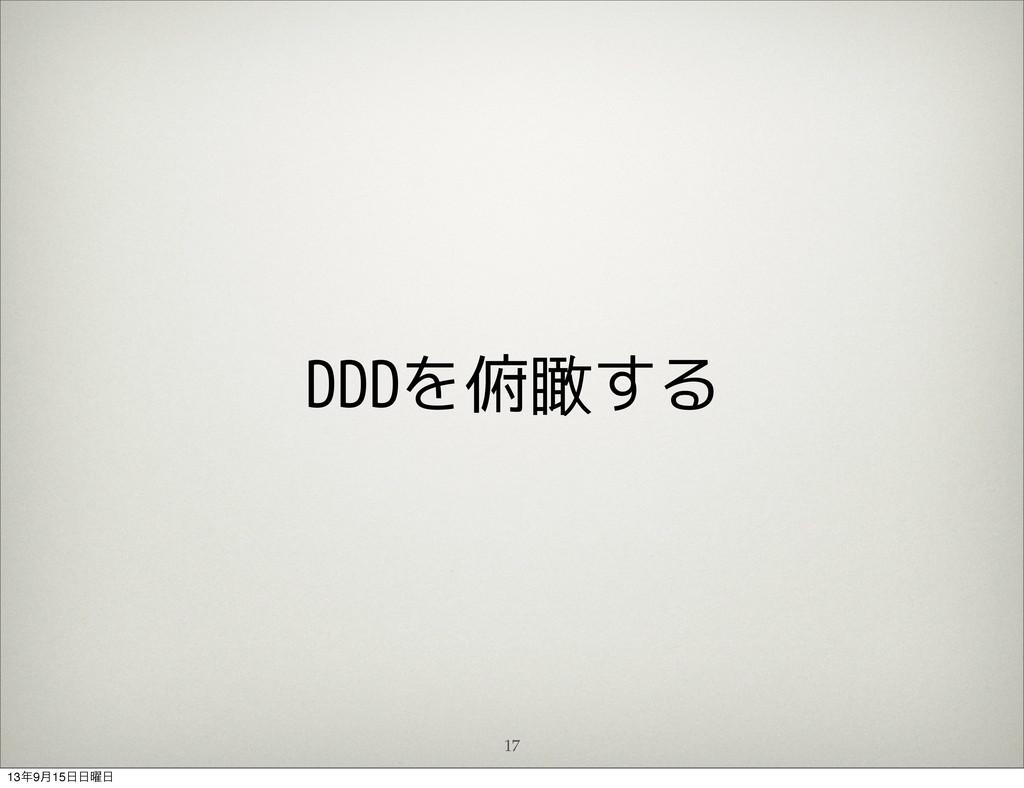 17 DDDを俯瞰する 139݄15༵