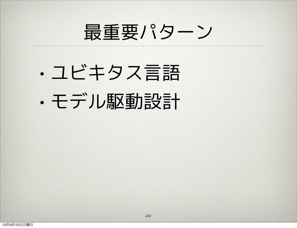 最重要パターン • ユビキタス言語 • モデル駆動設計 20 139݄15༵