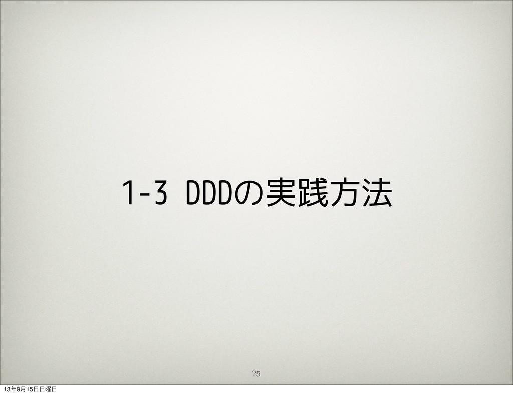 25 1-3 DDDの実践方法 139݄15༵