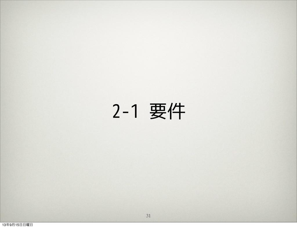 31 2-1 要件 139݄15༵