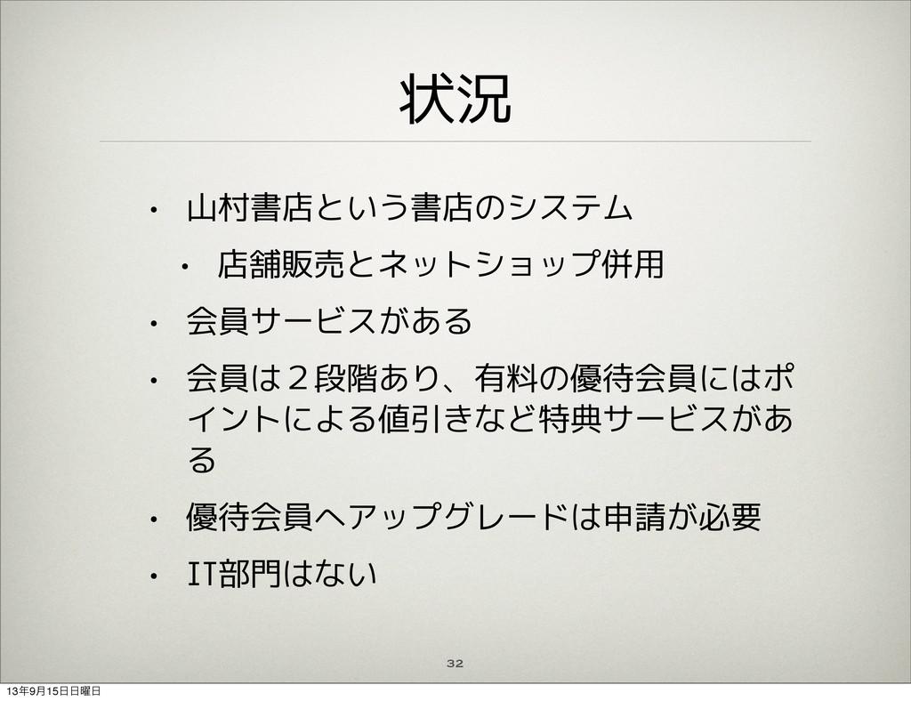 状況 • 山村書店という書店のシステム • 店舗販売とネットショップ併用 • 会員サービスがあ...