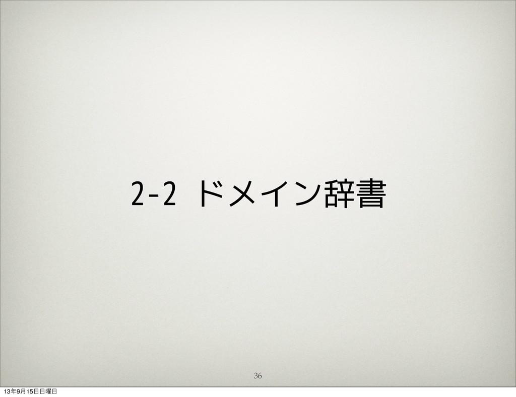 36 2-2 ドメイン辞書 139݄15༵