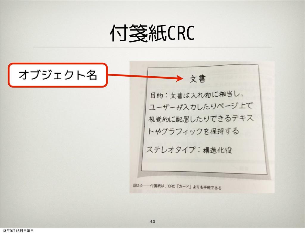 付箋紙CRC 42 オブジェクト名 139݄15༵