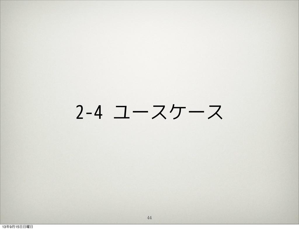 44 2-4 ユースケース 139݄15༵