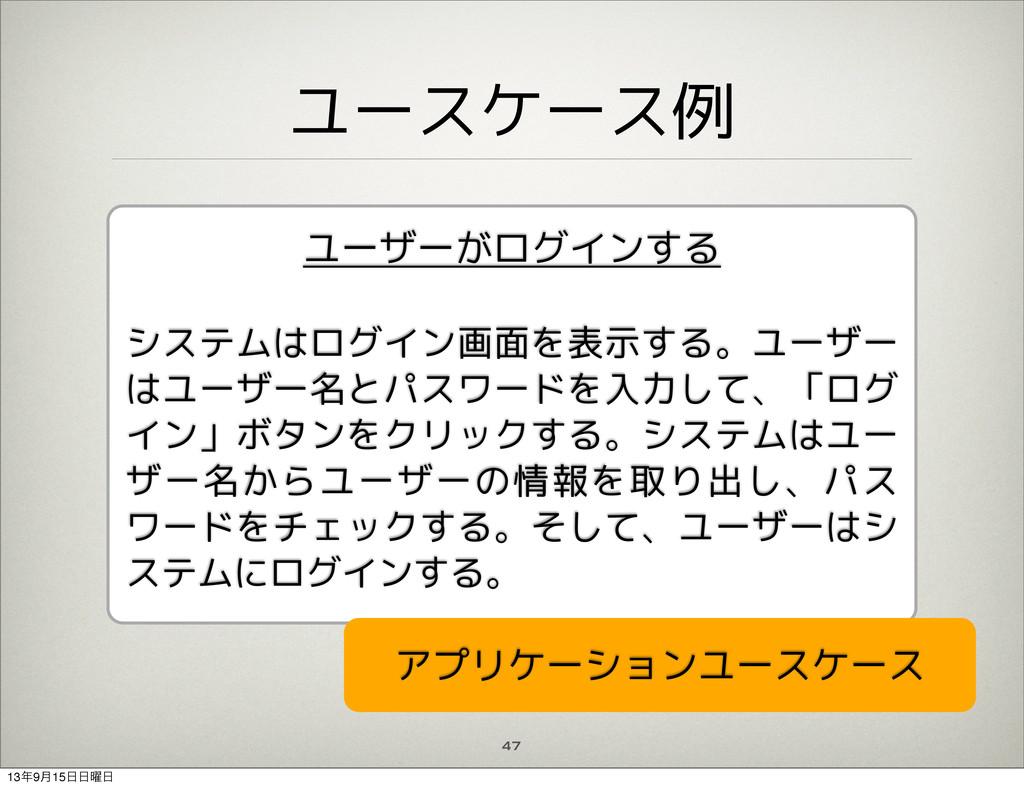 ユースケース例 47 ユーザーがログインする システムはログイン画面を表示する。ユーザー はユ...