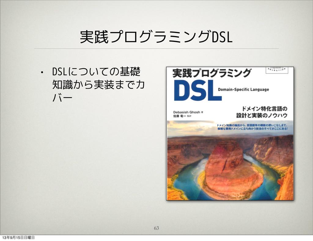 実践プログラミングDSL 63 • DSLについての基礎 知識から実装までカ バー 139݄...