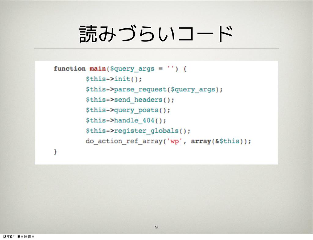 読みづらいコード 9 139݄15༵