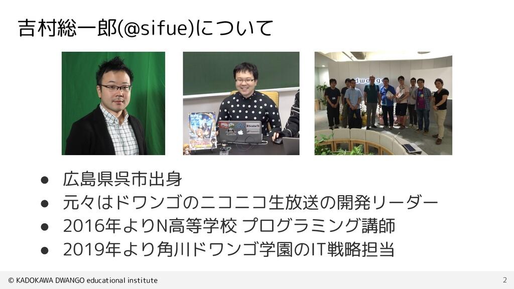© KADOKAWA DWANGO educational institute 吉村総一郎(@...