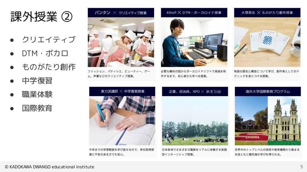 © KADOKAWA DWANGO educational institute 課外授業 ② ...