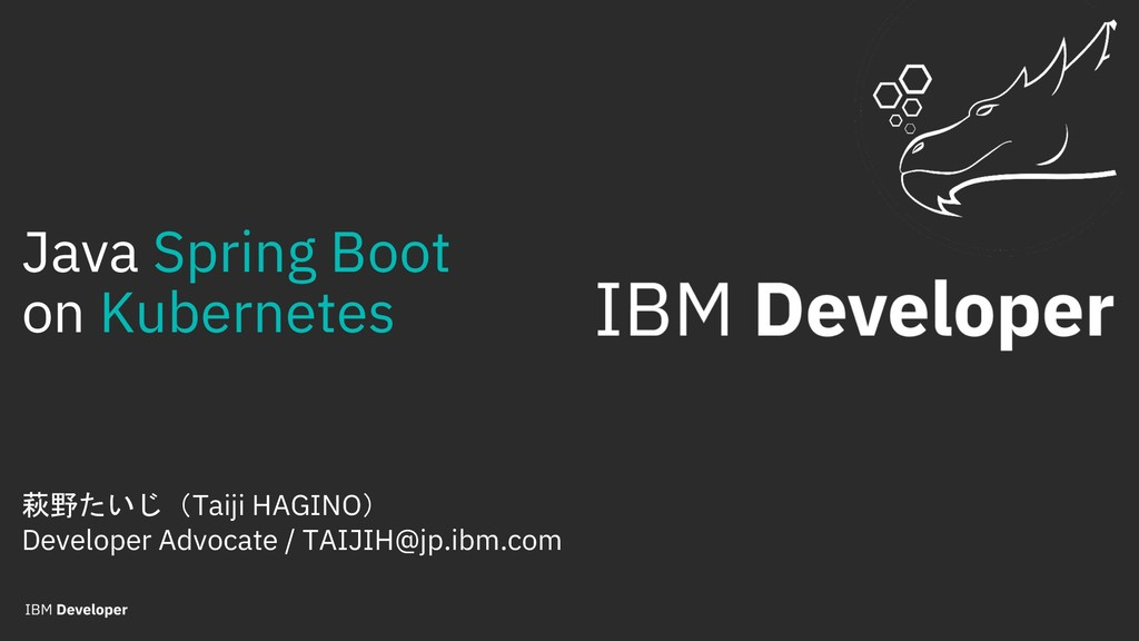 Java Spring Boot on Kubernetes Taiji HAGI...