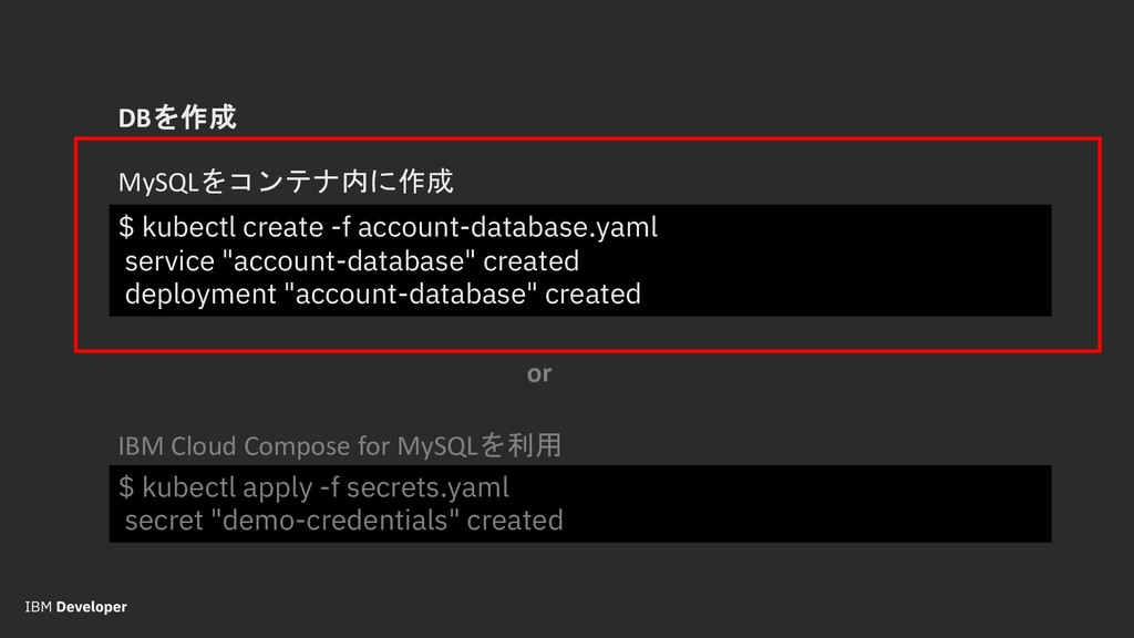 MySQL  $ kubectl create -f account-data...