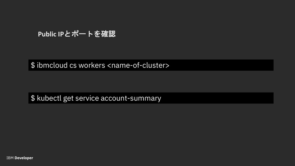 Public IP $ ibmcloud cs workers <name-of...