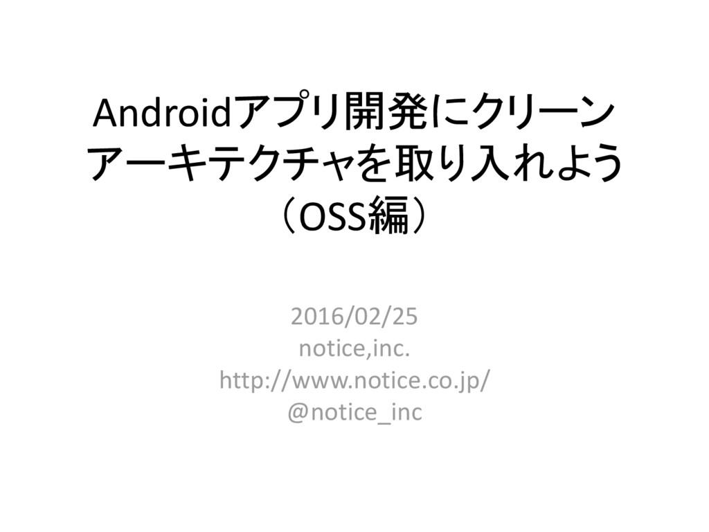 Androidアプリ開発にクリーン アーキテクチャを取り入れよう (OSS編) 2016/02...