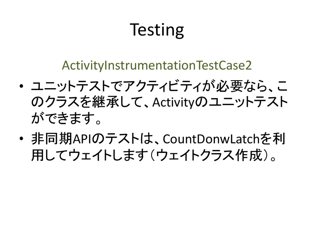 Testing ActivityInstrumentationTestCase2 • ユニット...