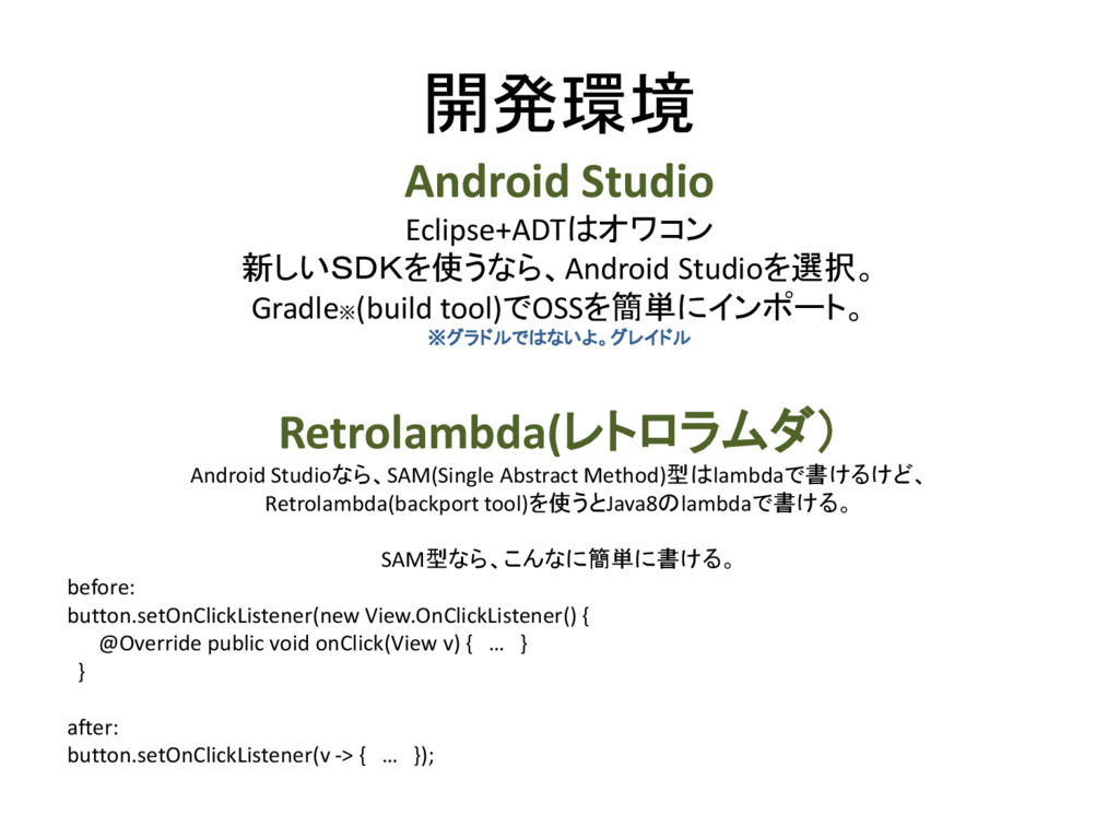 開発環境 Android Studio Eclipse+ADTはオワコン 新しいSDKを使うな...