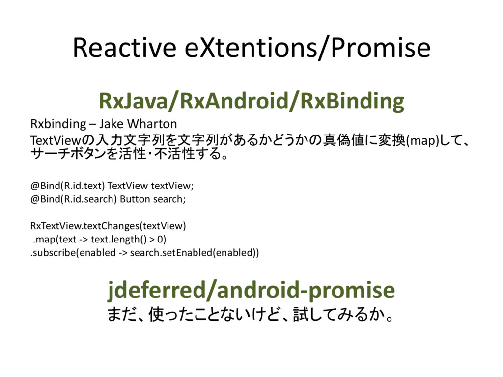 Reactive eXtentions/Promise RxJava/RxAndroid/Rx...