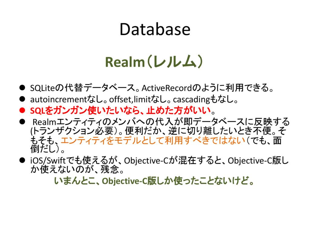 Database Realm(レルム)  SQLiteの代替データベース。ActiveRec...