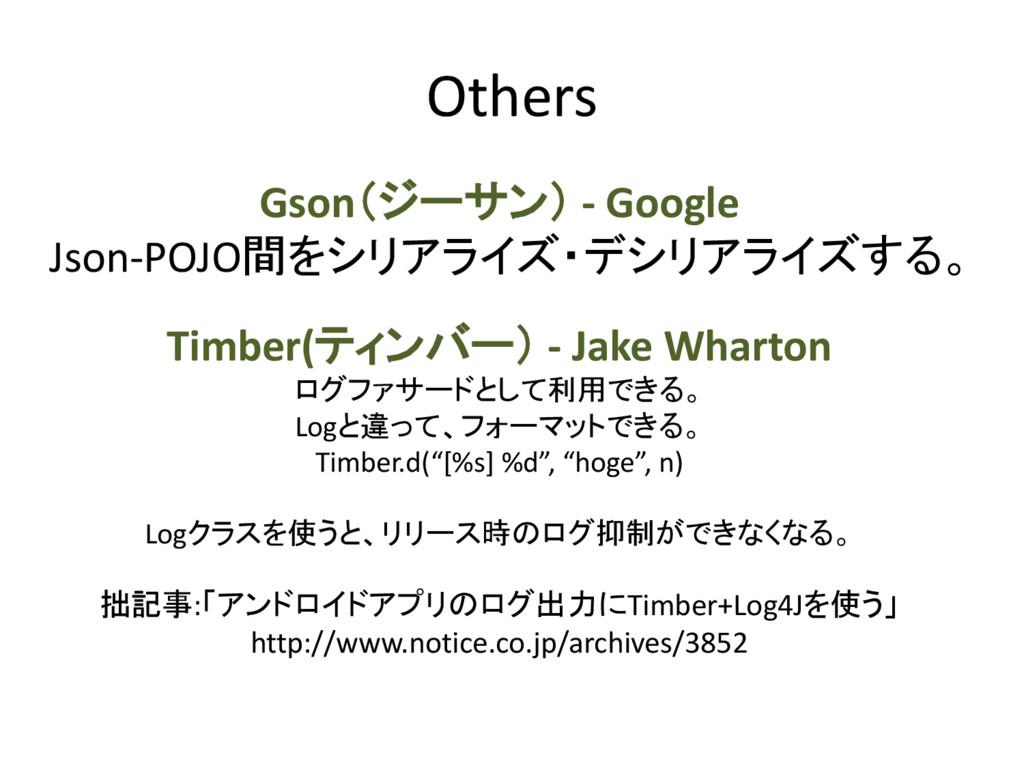 Others Gson(ジーサン) - Google Json-POJO間をシリアライズ・デシ...