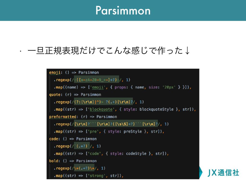 w Ұ୴ਖ਼نදݱ͚ͩͰ͜Μͳײ͡Ͱ࡞ͬͨˣ Parsimmon