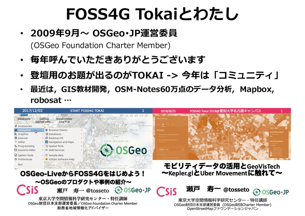 2 FOSS4G Tokaiとわたし • 2009年9⽉〜 OSGeo・JP運営委員 (OSG...