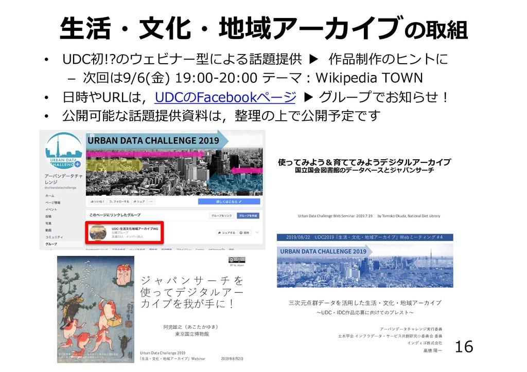 ⽣活・⽂化・地域アーカイブの取組 • UDC初!?のウェビナー型による話題提供 ▶ 作品制作の...