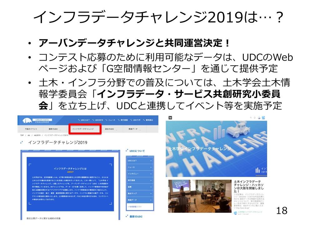 インフラデータチャレンジ2019は…︖ • アーバンデータチャレンジと共同運営決定︕ • コン...