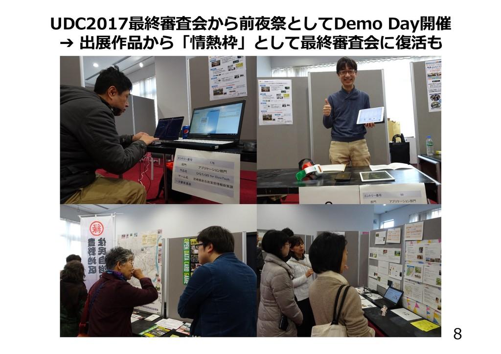 UDC2017最終審査会から前夜祭としてDemo Day開催 ➔ 出展作品から「情熱枠」として...