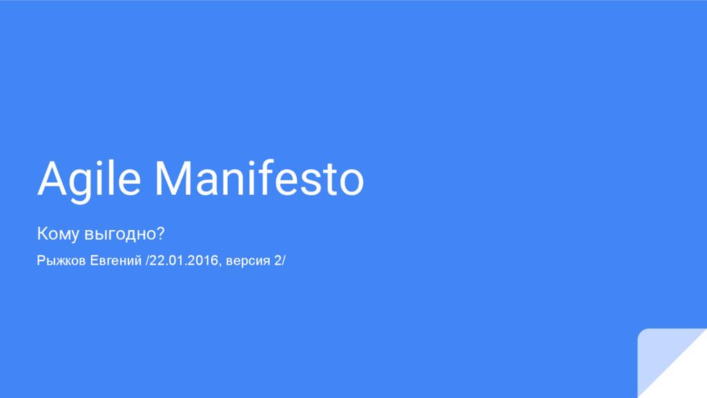 Agile Manifesto Кому выгодно? Рыжков Евгений /2...
