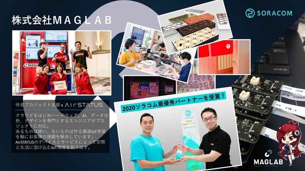 株式会社MAGLAB 伴走プロジェクト支援 x クラウドをはじめハードウェア、AI、データ分 ...