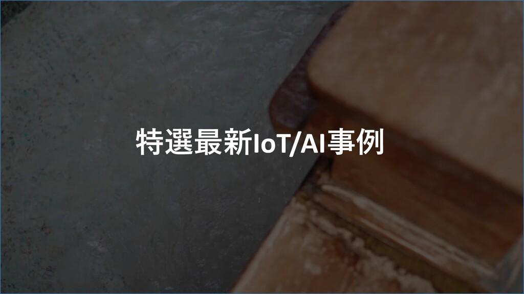 特選最新IoT/AI事例
