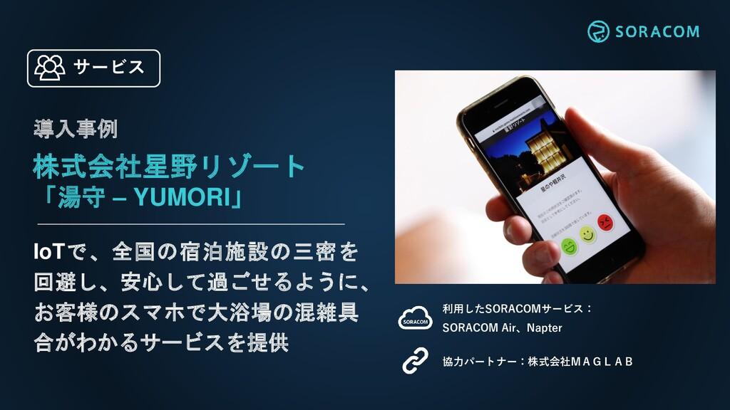 株式会社星野リゾート 「湯守 – YUMORI」 IoTで、全国の宿泊施設の三密を 回避し、安...