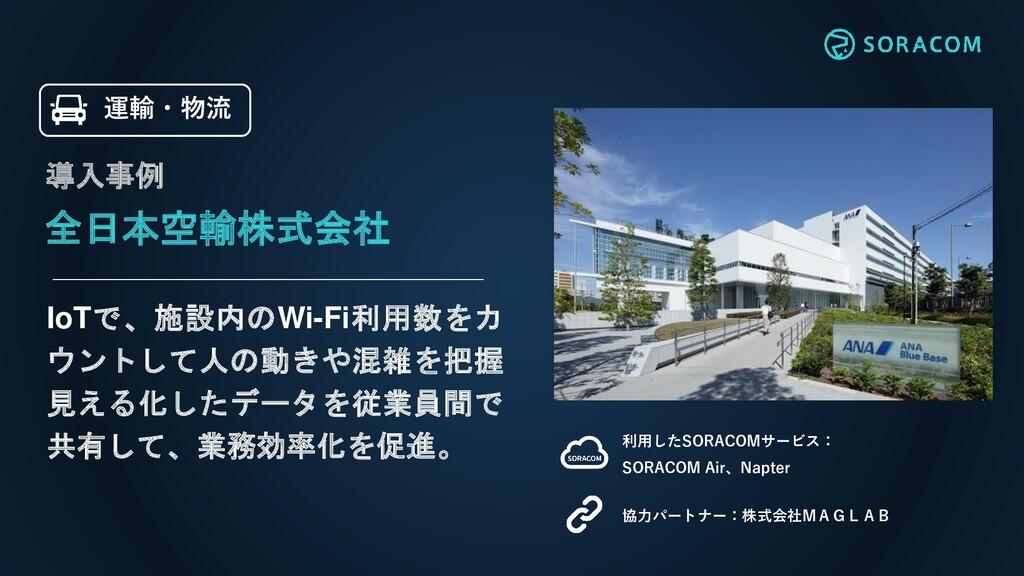 全日本空輸株式会社 IoTで、施設内のWi-Fi利用数をカ ウントして人の動きや混雑を把握 見...