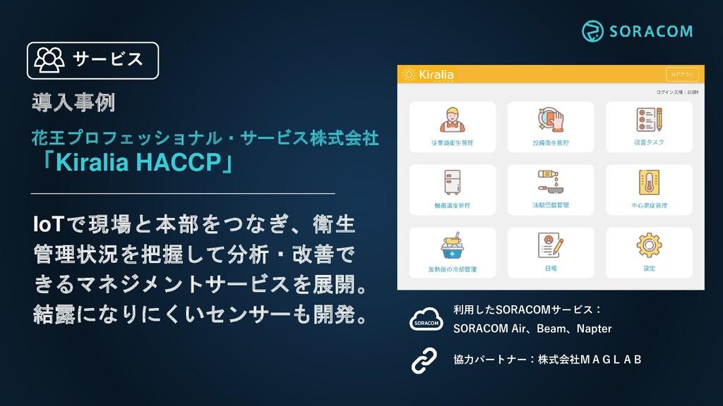 花王プロフェッショナル・サービス株式会社 「Kiralia HACCP」 IoTで現場と本部を...