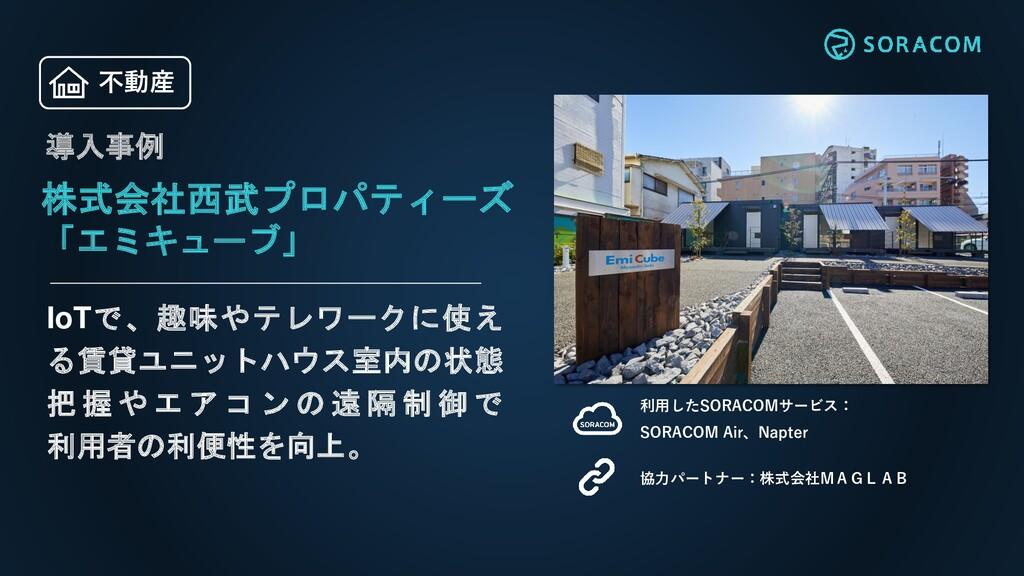 株式会社西武プロパティーズ 「エミキューブ」 IoTで、趣味やテレワークに使え る賃貸ユニット...