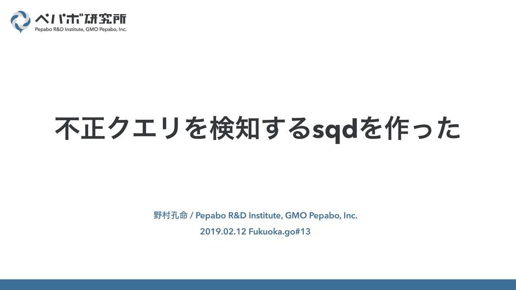 ଜ໋ / Pepabo R&D Institute, GMO Pepabo, Inc. 2...