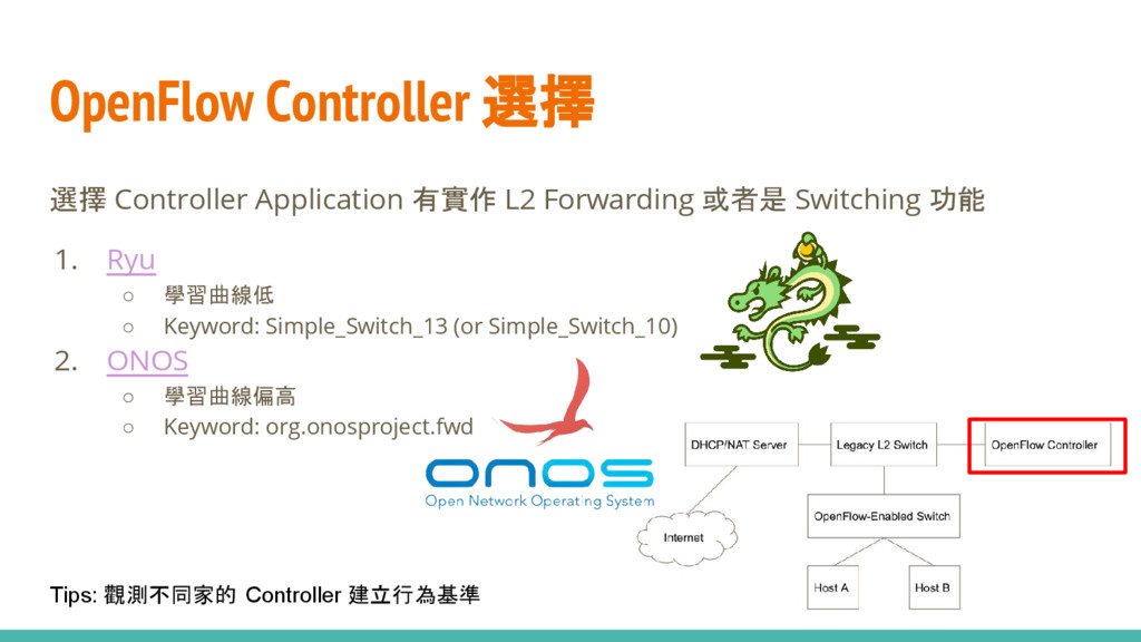 OpenFlow Controller 選擇 1. Ryu ○ 學習曲線低 ○ Keyword...
