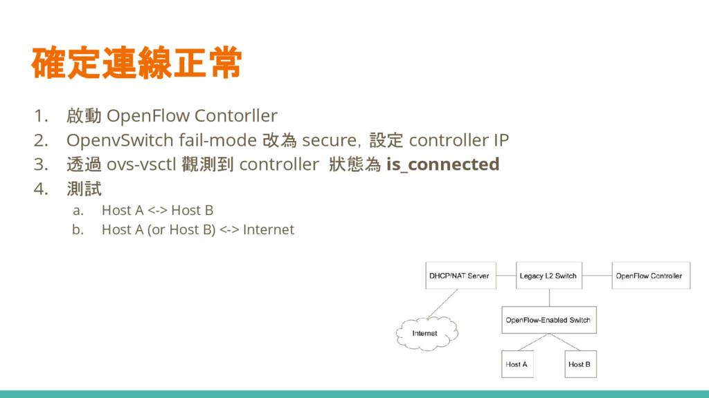確定連線正常 1. 啟動 OpenFlow Contorller 2. OpenvSwitch...