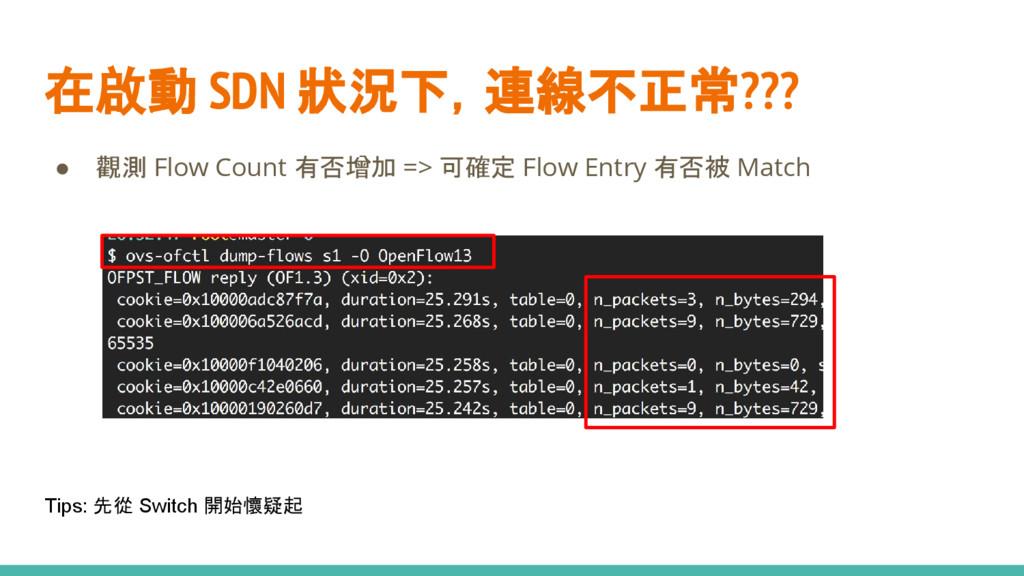 在啟動 SDN 狀況下,連線不正常??? ● 觀測 Flow Count 有否增加 => 可確...