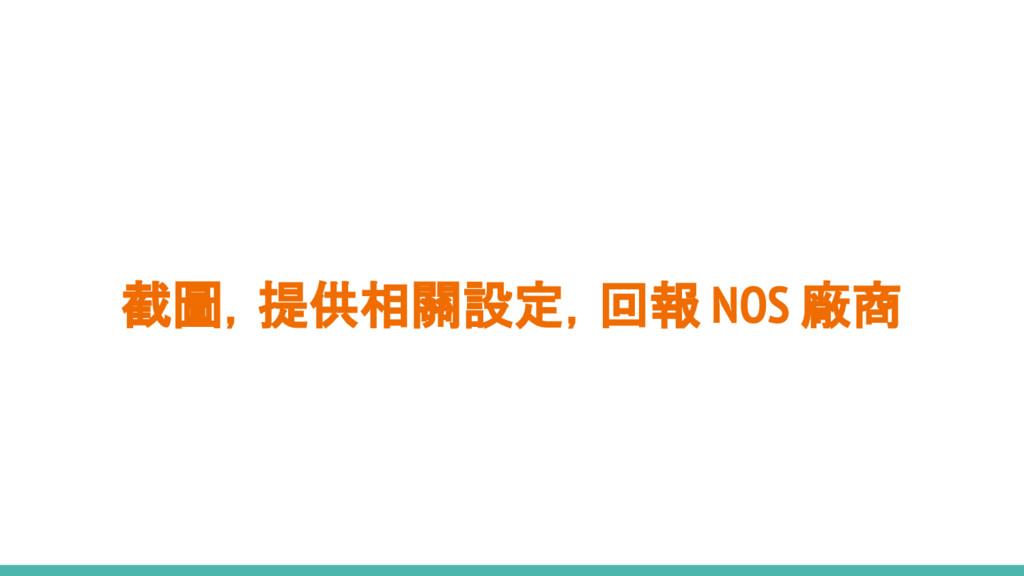 截圖,提供相關設定,回報 NOS 廠商