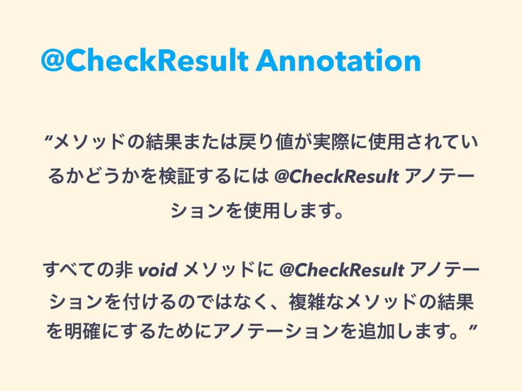 """@CheckResult Annotation """"ϝιουͷ݁Ռ·ͨΓ͕࣮ࡍʹ༻͞Εͯ..."""