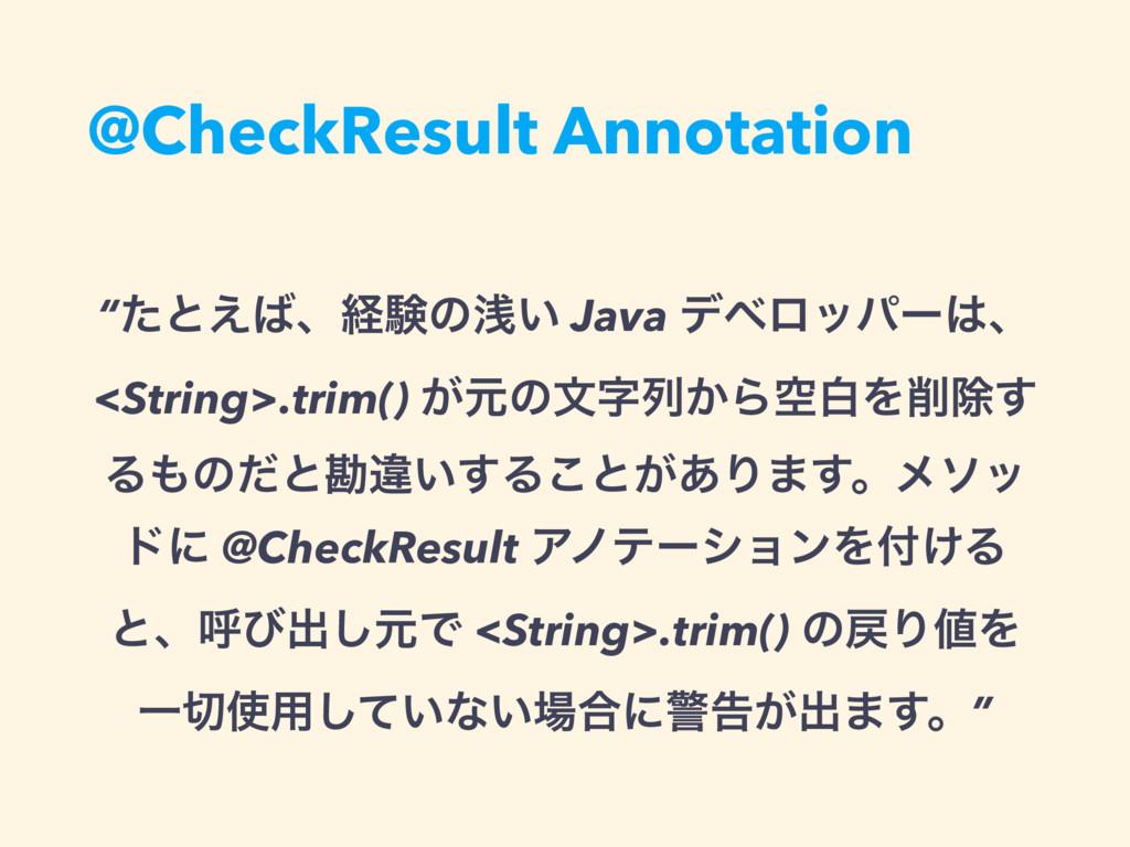 "@CheckResult Annotation ""ͨͱ͑ɺܦݧͷઙ͍ Java σϕϩούʔ..."