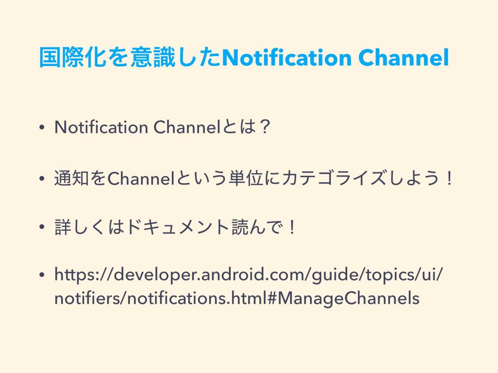 ࠃࡍԽΛҙࣝͨ͠Notification Channel • Notification Chann...