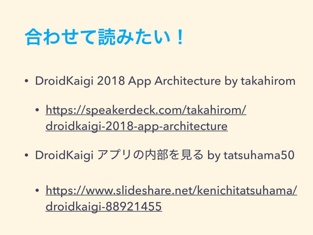 ߹ΘͤͯಡΈ͍ͨʂ • DroidKaigi 2018 App Architecture by...