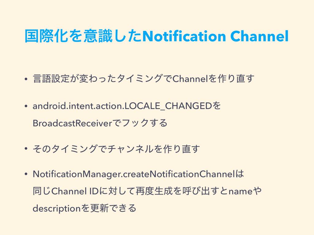 ࠃࡍԽΛҙࣝͨ͠Notification Channel • ݴޠઃఆ͕มΘͬͨλΠϛϯάͰCh...