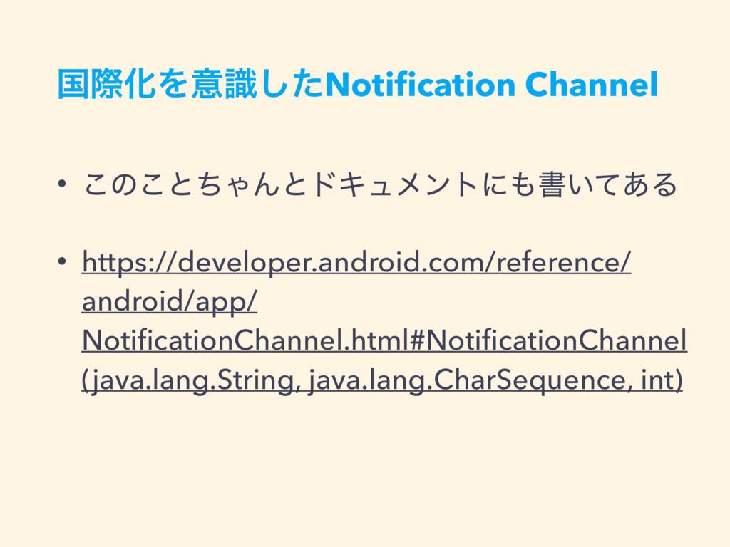 ࠃࡍԽΛҙࣝͨ͠Notification Channel • ͜ͷ͜ͱͪΌΜͱυΩϡϝϯτʹॻ...