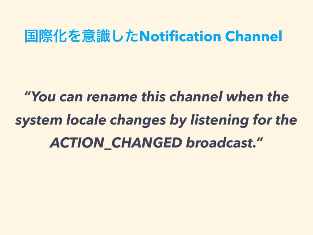 """ࠃࡍԽΛҙࣝͨ͠Notification Channel """"You can rename thi..."""