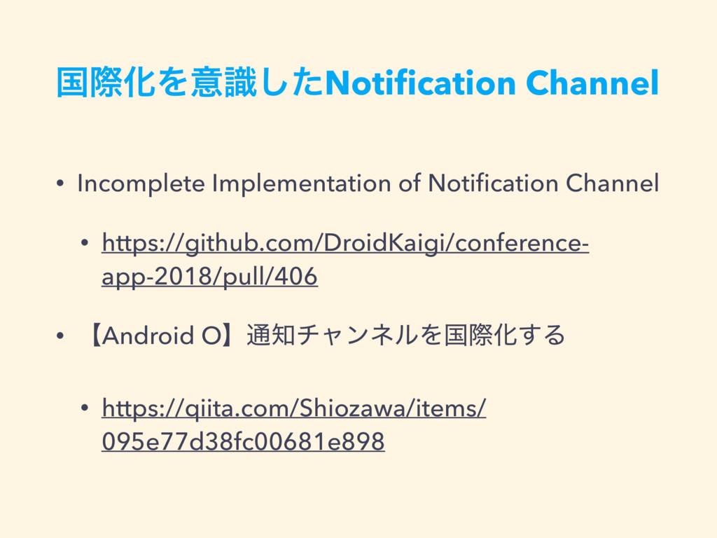 ࠃࡍԽΛҙࣝͨ͠Notification Channel • Incomplete Implem...