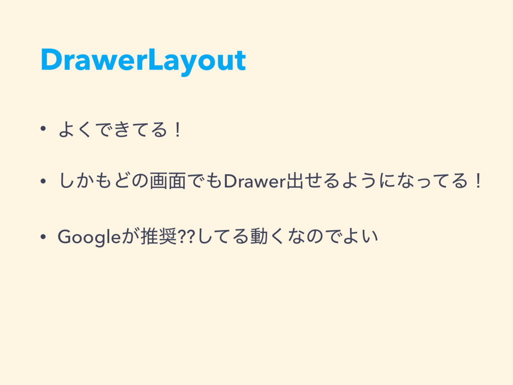 DrawerLayout • Α͘Ͱ͖ͯΔʂ • ͔͠Ͳͷը໘ͰDrawerग़ͤΔΑ͏ʹͳ...