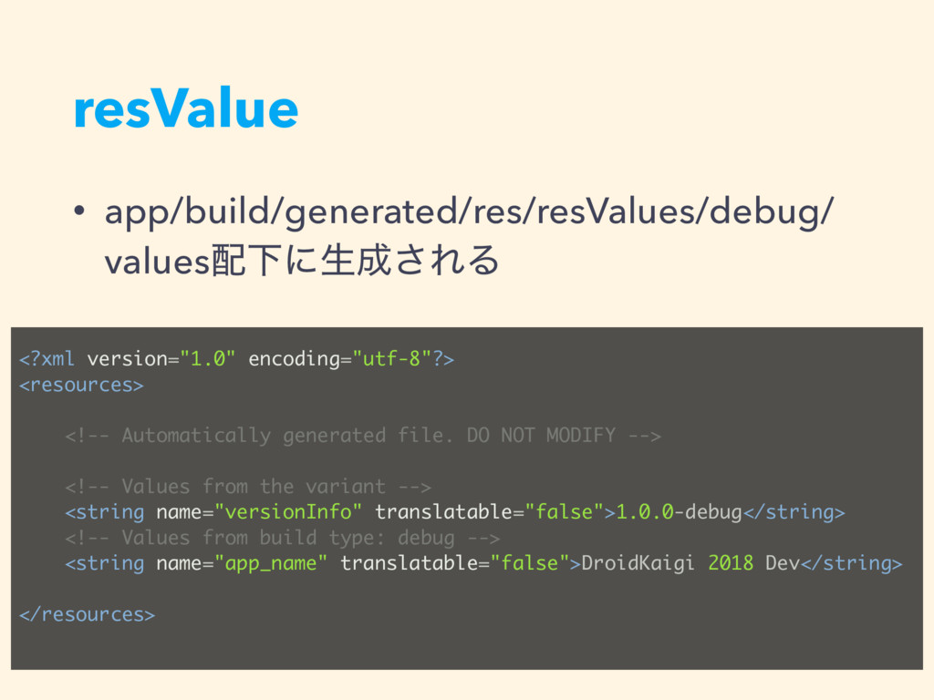 resValue • app/build/generated/res/resValues/de...